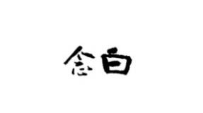 江苏念白酒业有限公司