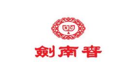 四川剑南春集团有限公司