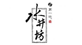 四川水井坊股份有限公司