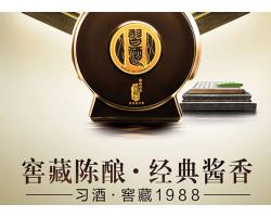 习酒 窖藏1988 雅致版 酱香型高度白酒 53度500ml*4瓶 整箱装