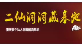重庆首个私人洞藏藏酒基地-