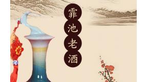重庆霏池酒业有限公司